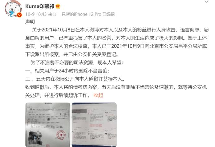 图片[2]-中国第一男装Coser熊祁塌房?不当言论引发漫粉攻击,本人已报警-妖次元
