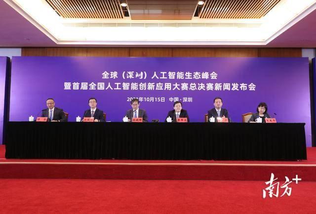 全球(深圳)人工智能生态峰会将于11月在龙华举办