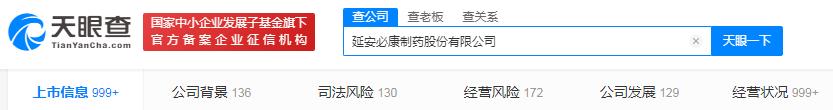 延安必康:公司逾期债务超23.6亿元