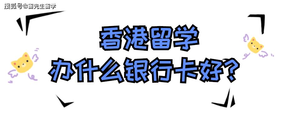 留先生留学:香港留学办什么银行卡好?