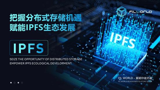 庆祝IPFS主网上线一周年, FILWORLD生态应用板块上线【抵押借贷】新功能