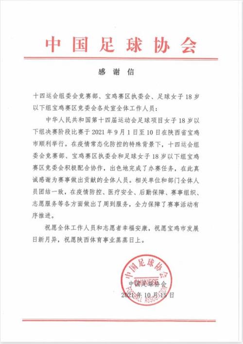 中国足球协会、中国乒乓球协会等向十四运会宝鸡执委会发来感谢信