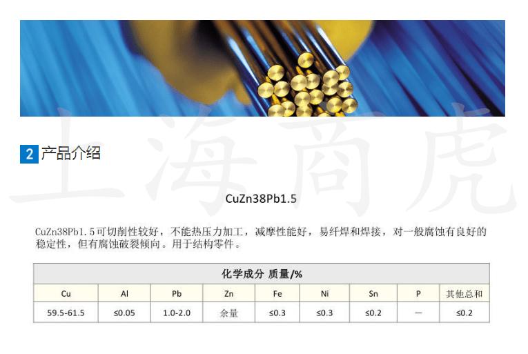 CuZn38Pb1.5铅黄铜 CuZn37Pb2铅黄铜棒 铅黄铜