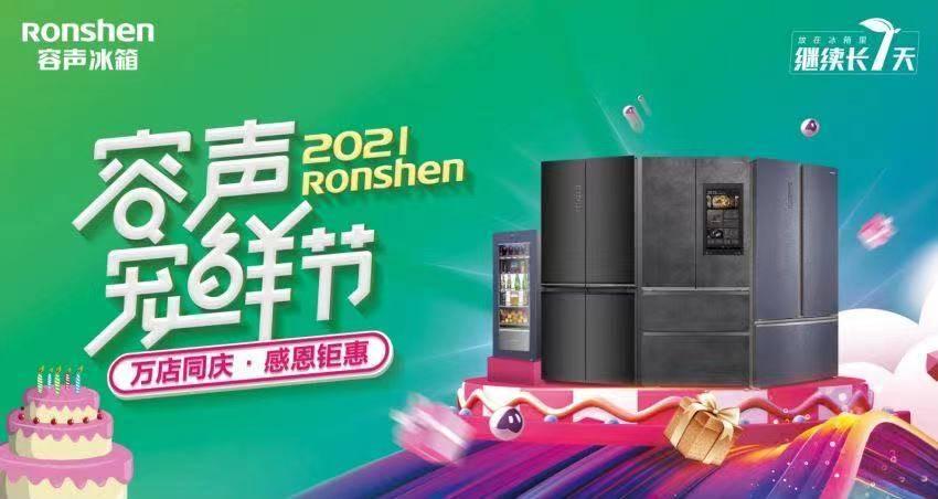 OMG!宠粉狂魔上线,听说买容声冰箱就有机会抽到汽车大奖