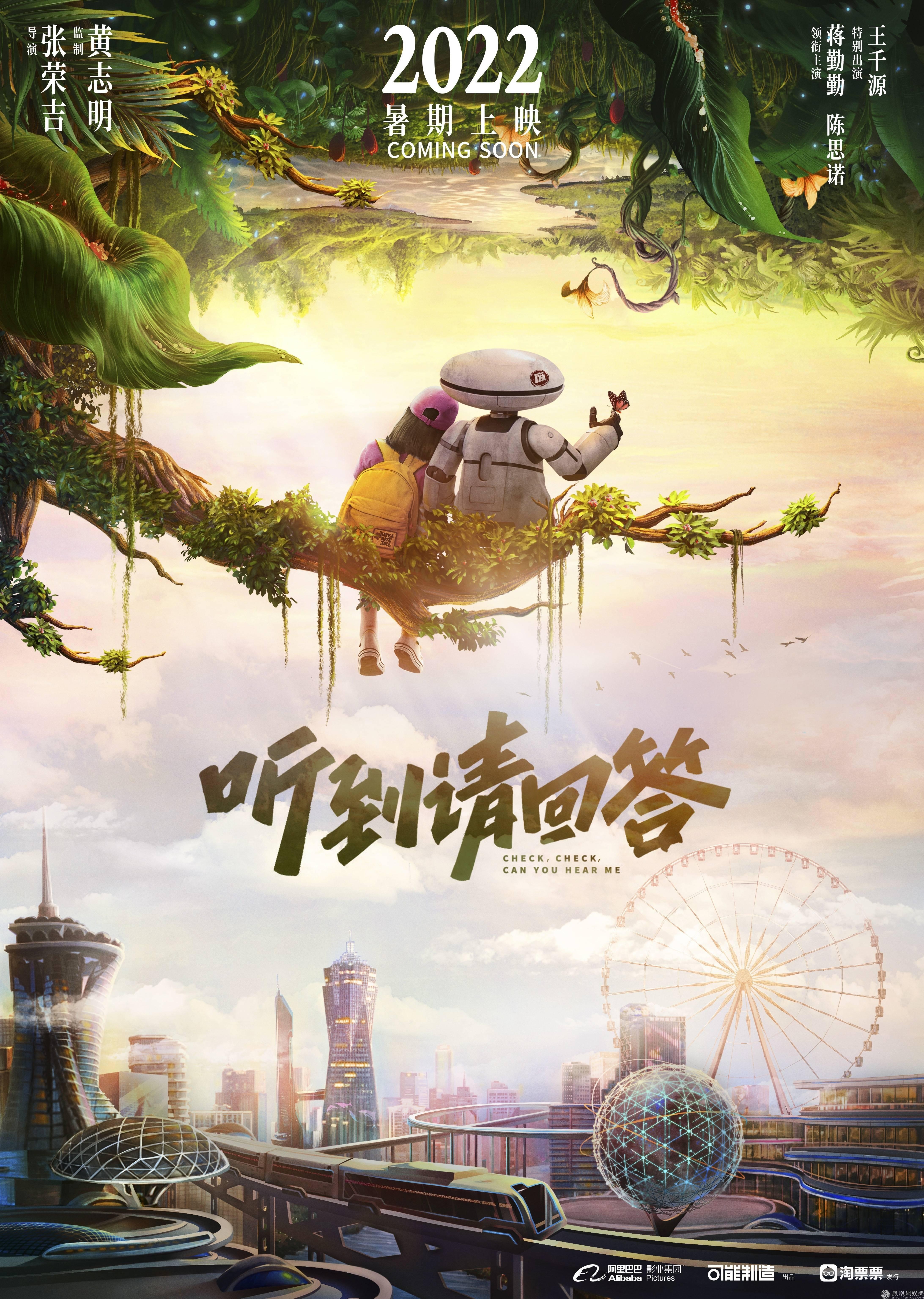 电影《听到请回答》2022暑期上映 蒋勤勤、王千源等主演