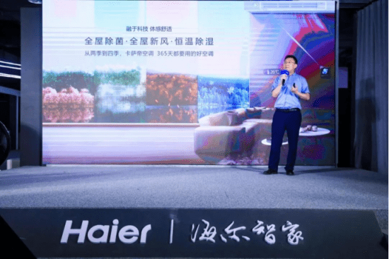 高端空调推荐品牌海尔实现了从卖空调,到卖空气,再到卖空间的增长