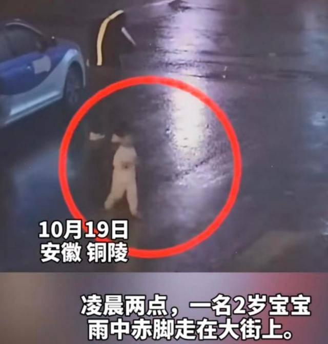 母亲外出打麻将,2岁宝宝凌晨2点醒来,赤脚走在下大雨的街头哭喊着找妈妈