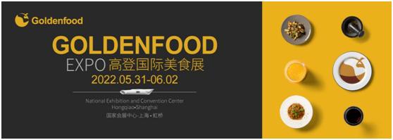 2022高登国际美食展招商工作已全面启动