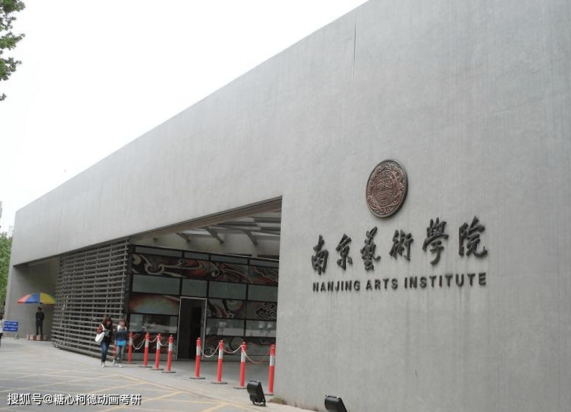 【插画考研】2022级南京艺术学院插画考研院校信息:插画方向(专硕)