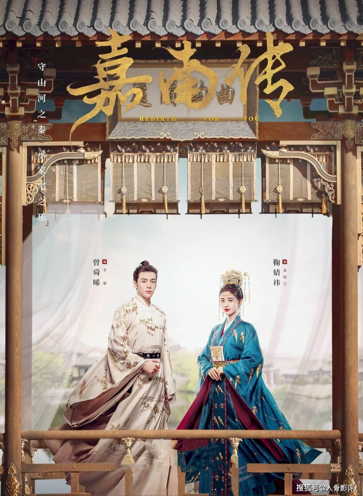 《嘉南传》汪卓成再次出演男二,云梦双杰的滤镜也拯救不了的人设图片