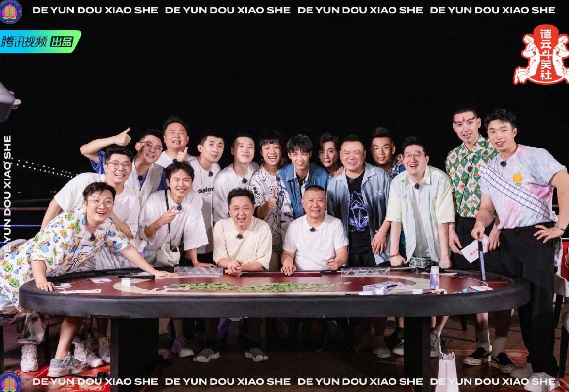 《德云斗笑社》收官不完美,节目组犯两大错误令人尴尬图片