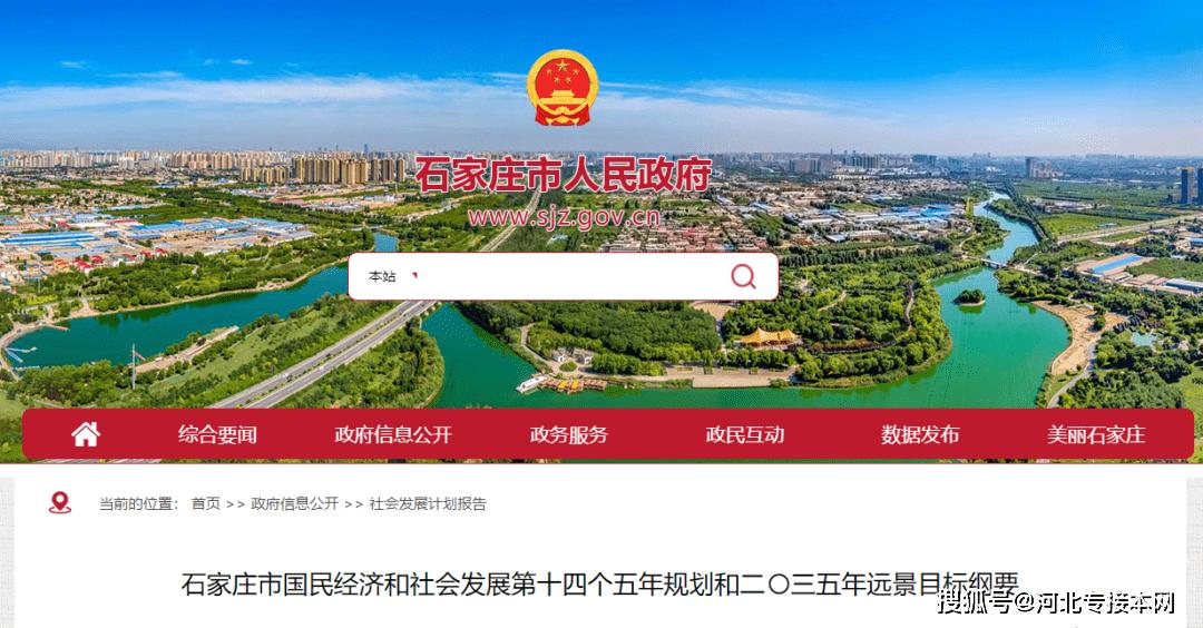 【官方发布】河北这两所院校有望升格为本科院校!
