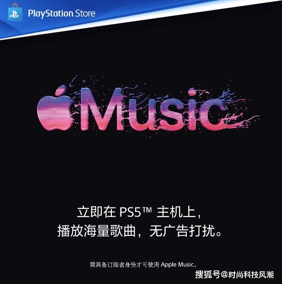 大融合 Apple Music登陆索尼PS5