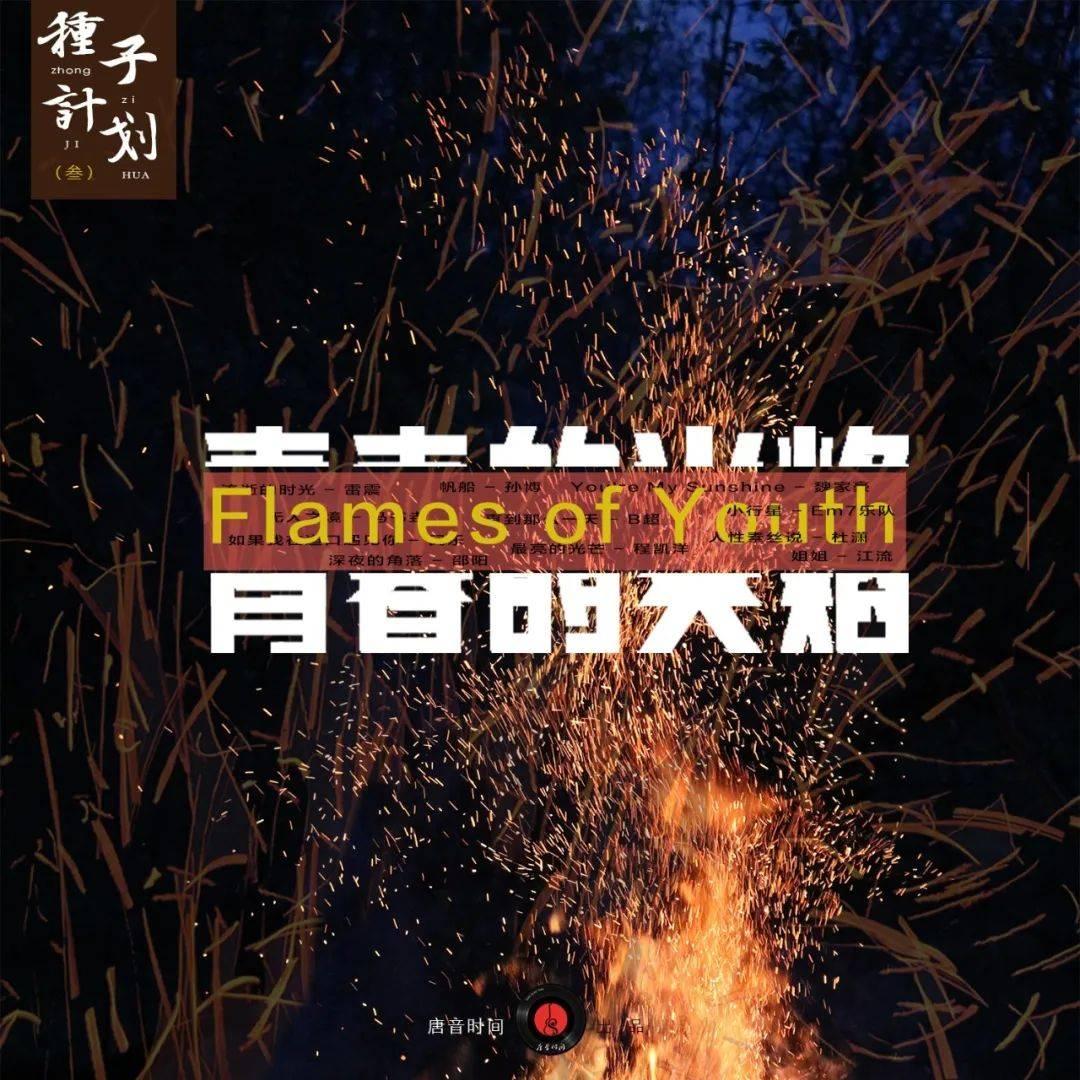 青春的火焰丨音乐人江流新歌《姐姐》上线,给你暖心的陪伴