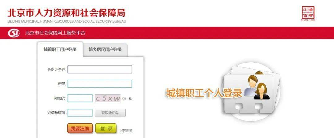 北京社保跨省转移可网上办理了,内附操作指南