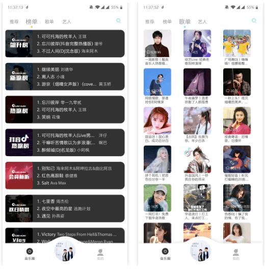 魔音破解版音乐免费听可在线下载,支持全网音乐搜索功能