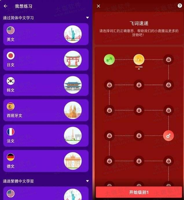 DeerPlus外语学习软件 学习就像玩游戏一样简单好玩