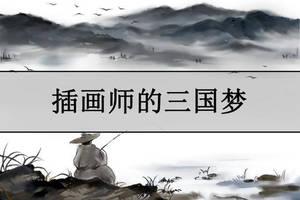 沒有什麼存在感的司馬師,卻是司馬氏篡奪曹魏政權的重要人物