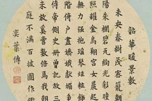嘉慶皇帝楷書御題專輯