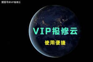 「VIP報修雲」雲報修使用便捷特性
