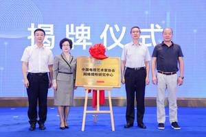 中國長三角網路視聽傳播高峰論壇在杭州召開