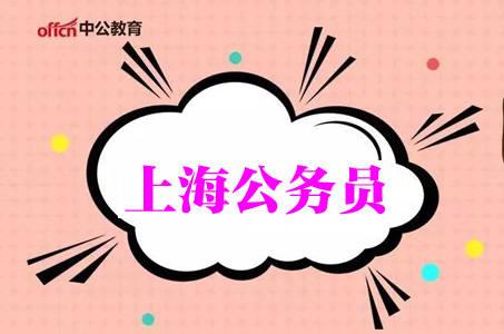 上海公务员考试职位表筛选注意事项