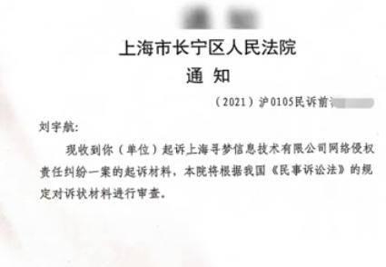 """拼多多被起诉,律师游飞翥:""""砍价免费拿""""活动的游戏规则须双方协商一致"""