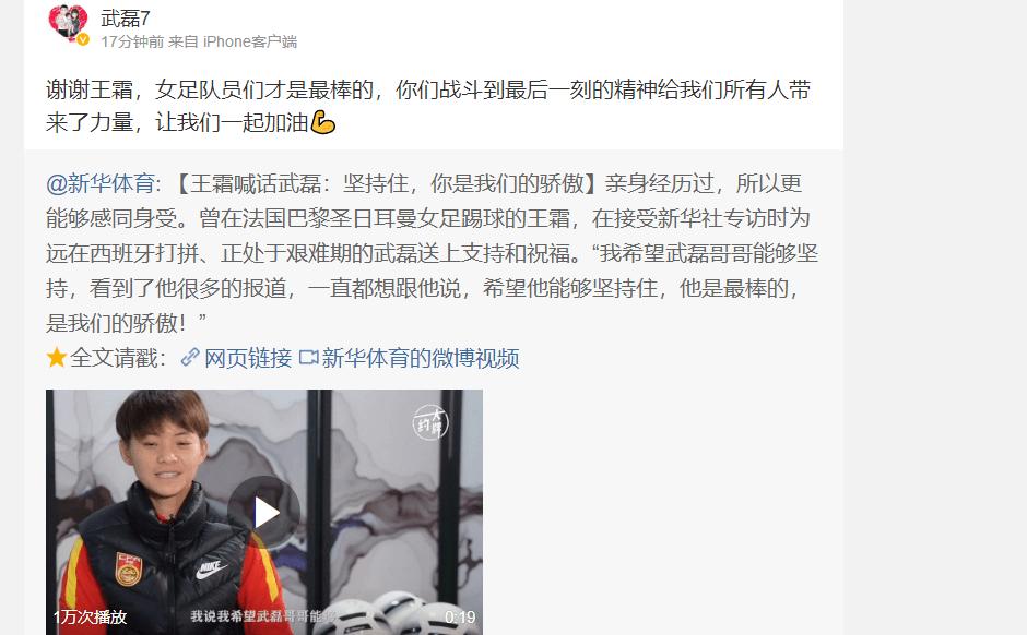 武磊回应王霜声援:女足球员才是最棒的 让我们一起加油