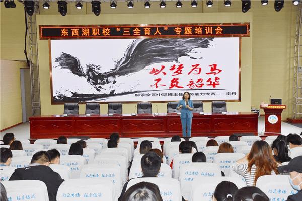 """武汉市东西湖职业技术学校举行""""三全育人""""专题培训"""