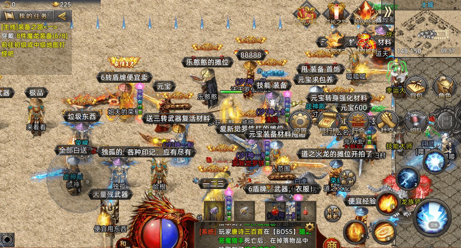 火龙王者之暮影战神:第二大陆火龙大陆它来了,玩法再度升级