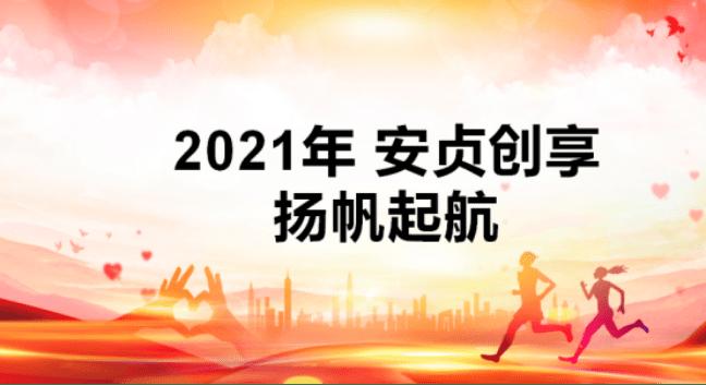 安贞街道社区2021年创享计划即将扬帆起航!
