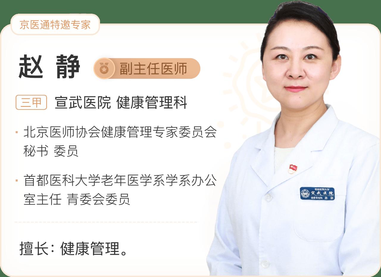 京医通 | 专家给出的40条健康生活小建议,你做到了几条?