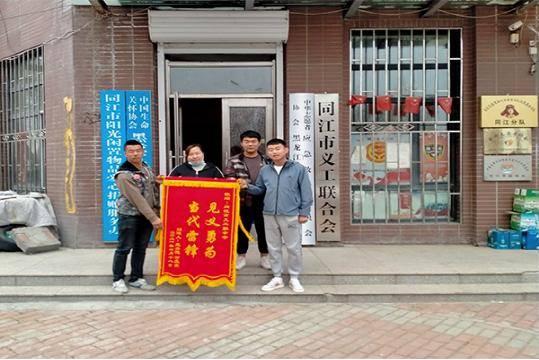 同江市义工联合会:学党史 办实事 危难间 现雷锋