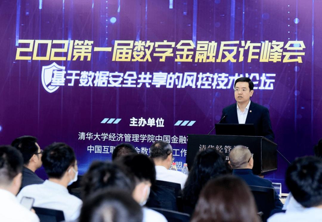 王瑜:智能技术升维,构建网络贷款普惠服务、资产质量和隐私保护的再平衡