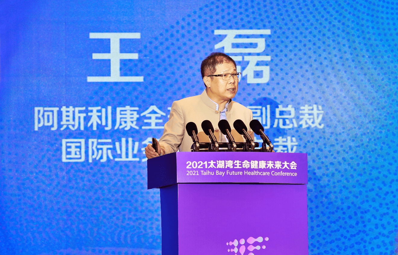 阿斯利康王磊:我们将和伙伴们一起孵化创新医疗模式和全病程管理解决方案