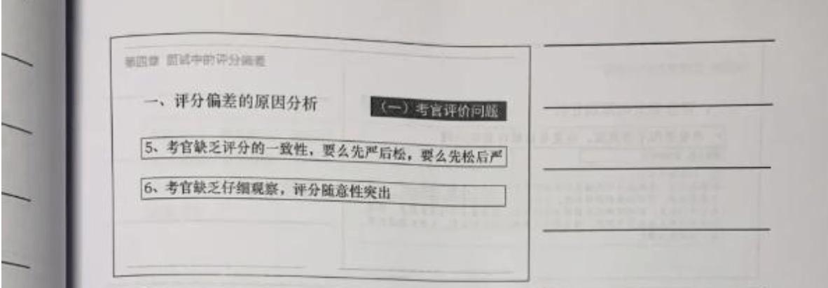 重庆公务员结构化面试打分标准变了!提前了解新变化