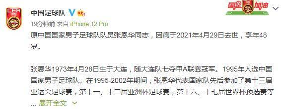 中国足球队官方悼念张恩华:张恩华安息 一路走好