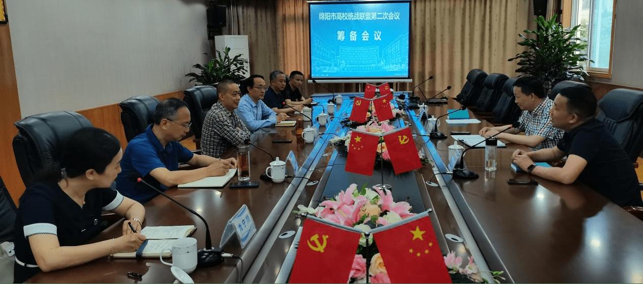 绵阳市高校统战联盟第二次会议筹备会在西南科技大学城市学院召开
