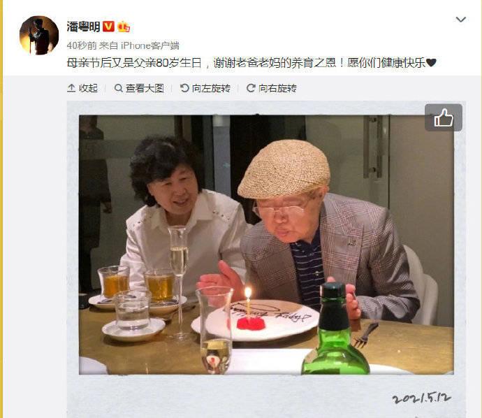 潘粤明为父亲庆80岁生日 粉丝纷纷祝福