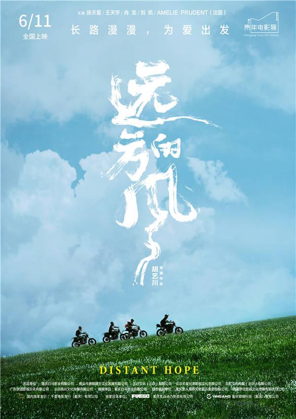 电影《远方的风》定档6月11号巴山蜀水情共唱双城记