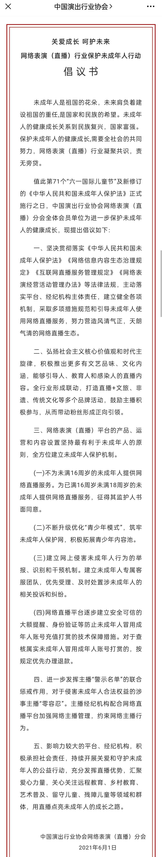 中国演出行业协会倡议发出 这些遭到监管