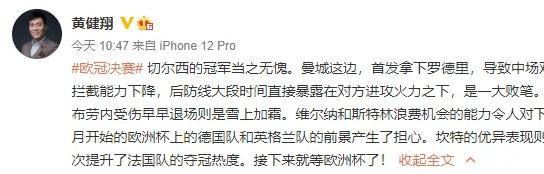 黄健翔:维尔纳斯特林太能吐饼 德国三狮前景堪忧_1【贝博体育】(图1)