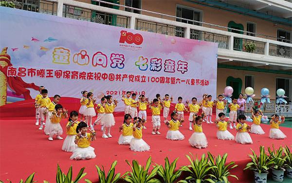 南昌市东湖区滕王阁保育院开展庆祝中国共产党成立100周年暨六一儿童节活动