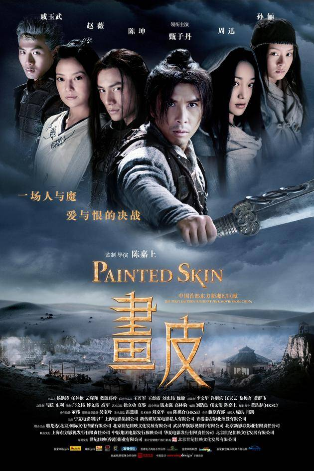 电影《画皮III》立项,编剧为杨晓涛