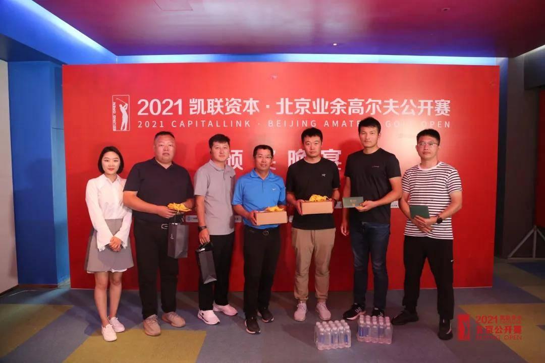 北京业余高尔夫公开赛 公开组挑战赛复赛晋级名单揭晓