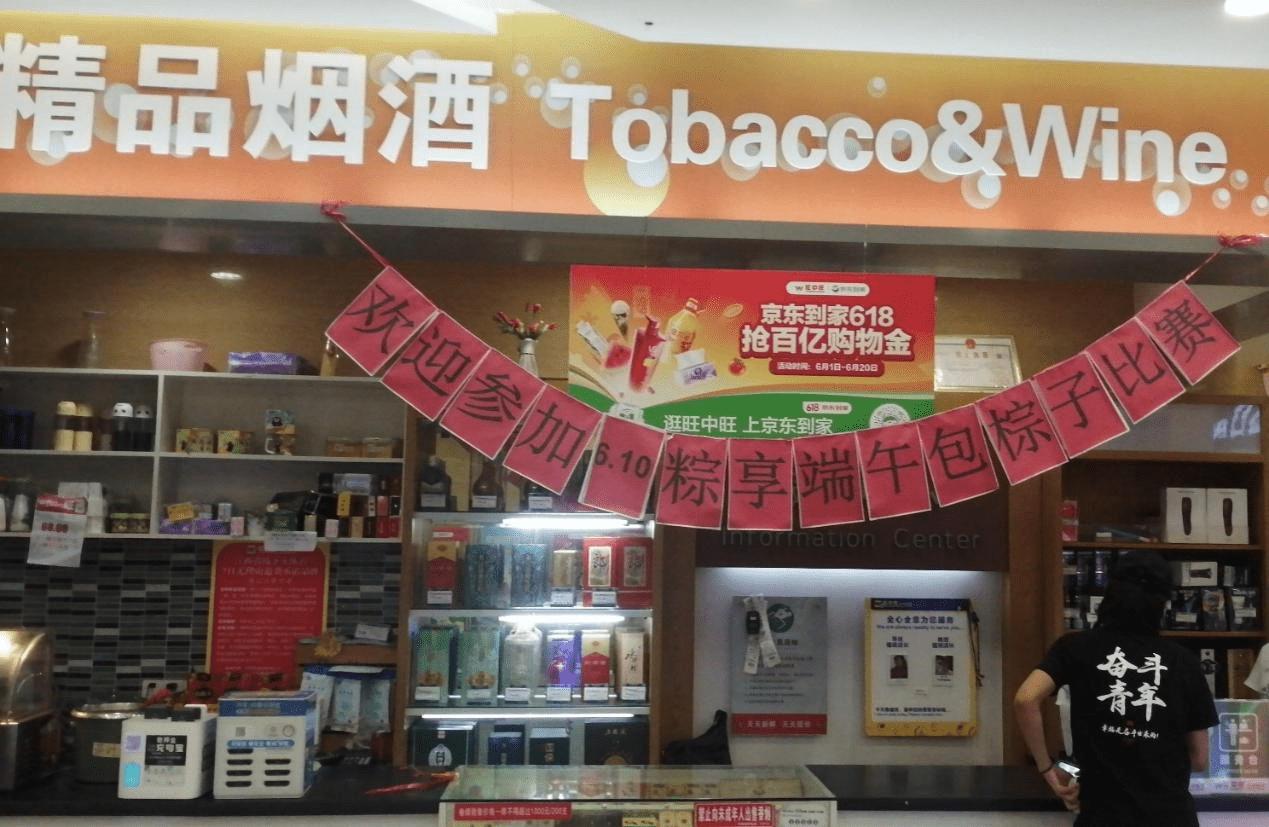 旺中旺超市迎来火热京东到家618,线上销售额同比增2倍、进店客流猛增