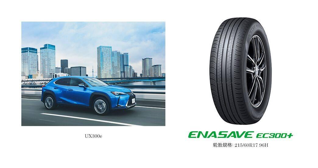 """鄧祿普""""ENASAVE EC300+""""輪胎配套雷克薩斯UX300e"""