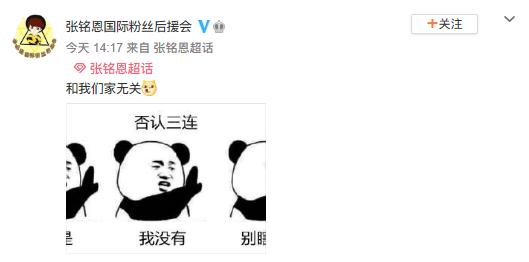 张铭恩后援会在线辟谣!否认无视行规及合约精神