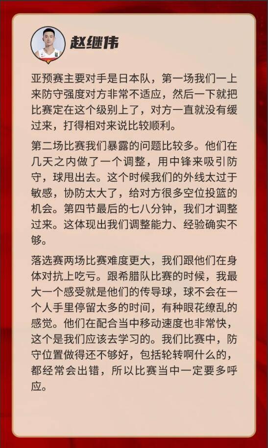 胡明轩:国际大赛身体对抗更强 需打法更聪明防守更专注_世爵娱乐平台