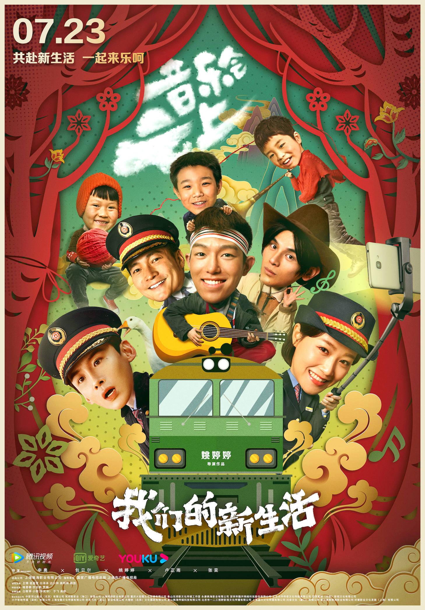 电影《我们的新生活》发布单元海报 小人物大情怀书写时代新篇章 爸爸 第4张